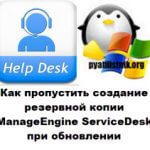 Как пропустить создание резервной копии ManageEngine ServiceDesk при обновлении
