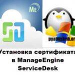 Установка сертификата в ManageEngine ServiceDesk