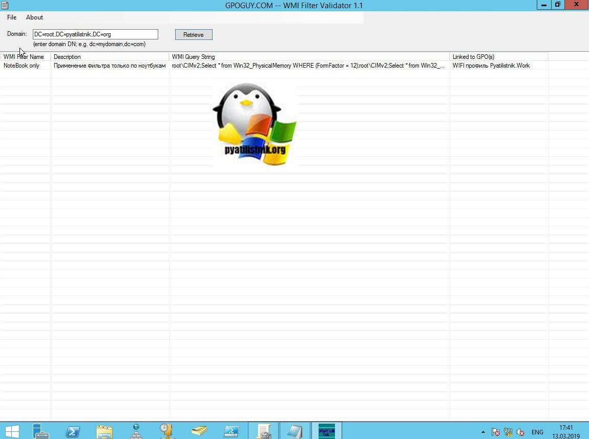 Проверка применения Microsoft WMI фильтров в GPO | Настройка