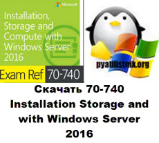 Скачать 70-740 Installation Storage and with Windows Server 2016