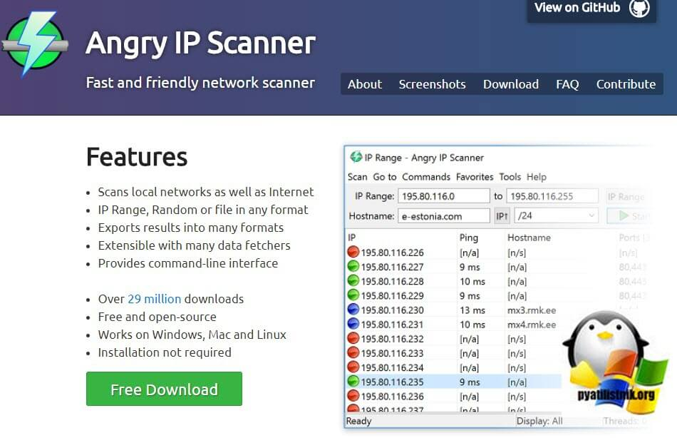 Скачать Angry IP Scanner