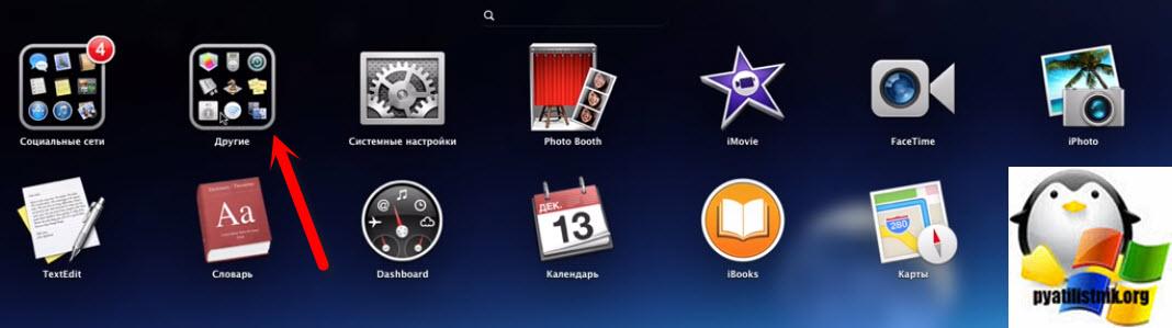 Запуск дисковой утилиты в Mac OS