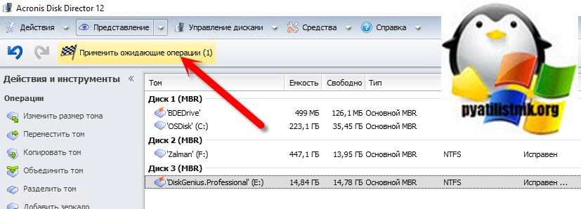 Запуск операции форматирования в Acronis Disk Director