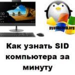 Как узнать SID компьютера за минуту
