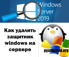 удалить windows defender