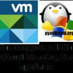Как загрузить ISO в vCloud Director, без проблем