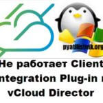 Не работает Client Integration Plug-in в vCloud Director