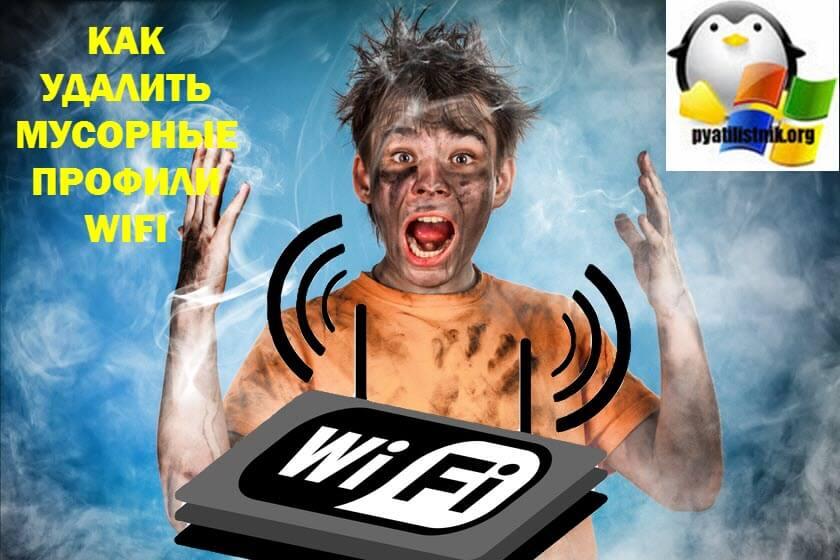 очистка мусорных профилей wifi