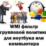 WMI фильтр групповой политики для ноутбука или компьютера