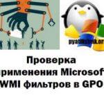 Проверка применения Microsoft WMI фильтров в GPO