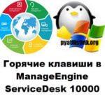 Горячие клавиши в ManageEngine ServiceDesk 10000