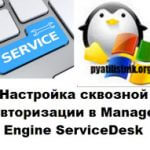 Настройка сквозной авторизации в ManageEngine ServiceDesk