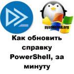 Как обновить справку PowerShell, за минуту