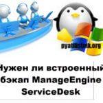 Нужен ли встроенный бэкап ManageEngine ServiceDesk