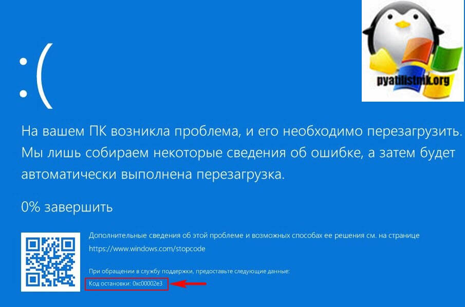 Синий экран Windows 10