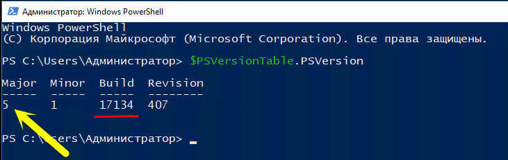 Версия powershell windows 10 1803