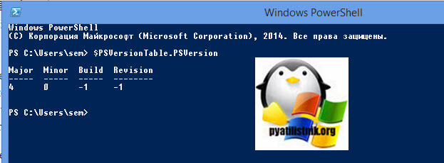 Версия powershell windows 8.1