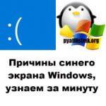 Причины синего экрана Windows, узнаем за минуту