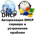 Авторизация DHCP сервера и устранение проблем