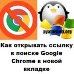 Как открывать ссылку в поиске Google Chrome в новой вкладке