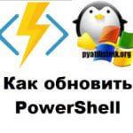 Как обновить PowerShell версию, за минуту