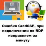 Ошибка CredSSP, исправляем за минуту