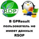 В GPResult пользователь не имеет данных RSOP