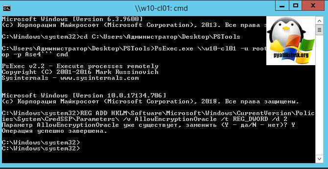 Ошибка CredSSP, исправляем за минуту | Настройка серверов