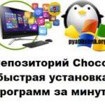 Репозиторий Choco, быстрое обновление программ за минуту