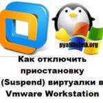 Как отключить приостановку (Suspend) виртуалки в Vmware Workstation