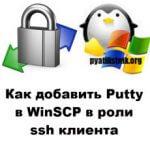 Как добавить Putty в WinSCP в роли ssh клиента