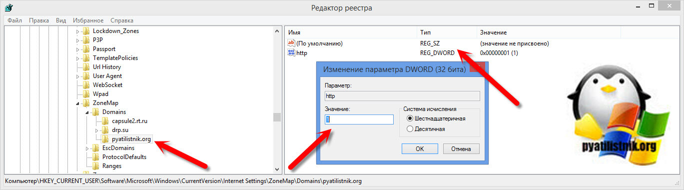Internet Explorer Zonemapping через реестр