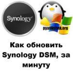 Как обновить Synology DSM, за минуту
