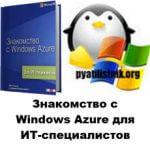 Знакомство с Windows Azure для ИТ-специалистов (2014)