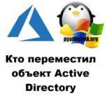Кто переместил объект Active Directory
