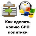 Как сделать копию GPO политики