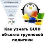 Как узнать GUID объекта групповой политики