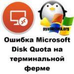Ошибка Microsoft Disk Quota на терминальной ферме