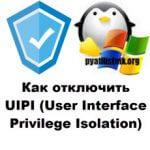 Как отключить UIPI в Windows