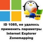 ID 1085, не удалось применить параметры Internet Explorer Zonemapping