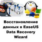 Восстановление данных в EaseUS Data Recovery Wizard, за минуту