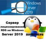 Сервер лицензирования RDS на Windows Server 2019