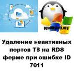 Удаление неактивных портов TS на RDS ферме при ошибке ID 7011