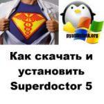 Как скачать и установить Superdoctor 5