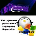 Инструменты управления серверами Supermicro
