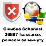 Ошибка Schannel 36887 lsass.exe, решаем за минуту
