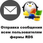 Отправка сообщения всем пользователям RDS фермы, за минуту