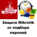 Защита Mikrotik от подбора паролей, за минуту