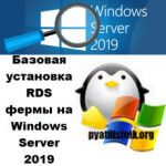 Remote Desktop Services High Availability на Windows Server 2019
