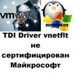 TDI Driver vnetflt не сертифицирован Майкрософт